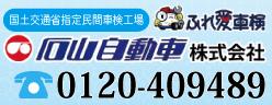 国土交通省指定民間車検工場 ふれ愛車検 石山自動車株式会社 フリーダイヤル0120-409489