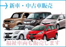 新車・中古車販売 福祉車両も販売します