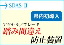 SDAS-2 県内初導入 アクセル・ブレーキ踏み間違え防止装置