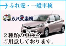ふれ愛・一般車検 2種類の車検をご用意しております。