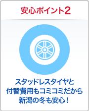 安心ポイント2 スタッドレスタイヤと付替費用もコミコミだから新潟の冬も安心!