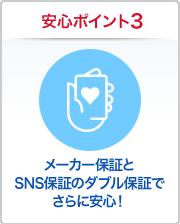 安心ポイント3 メーカー保証とSNS保証のダブル保証でさらに安心!