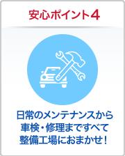 安心ポイント4 日常のメンテナンスから車検・修理まですべて整備工場におまかせ!