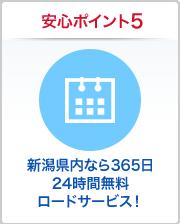 安心ポイント5 新潟県内なら365日24時間無料ロードサービス!