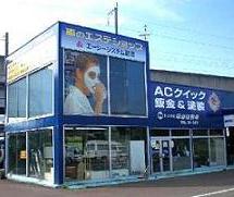 石山自動車株式会社 鈑金工場
